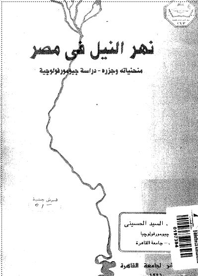 نهر النيل فى مصر - منحنياته وجزره - دراسة جيومورفولوجية - د. السيد السيد الحسينى