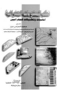 نظم المعلومات الجغرافية أساسيات وتطبيقات للجغرافيين - د. محمد الخزامى عزيز