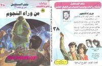 من وراء النجوم - سلسلة ملف المستقبل - د. نبيل فاروق