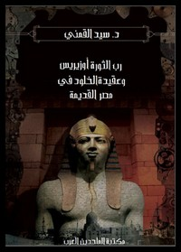 رب الثورة أوزيريس وعقيدة الخلود فى مصر القديمة - د. سيد القمنى