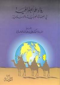 رواد علم الجغرافية فى الحضارة العربية والإسلامية - د. على بن عبد الله الدفاع