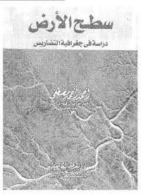 سطح الأرض - دراسة فى جغرافية التضاريس - د. أحمد أحمد مصطفى