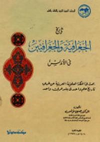 تاريخ الجغرافيا والجغرافيين فى الأندلس - د. حسن مؤنس