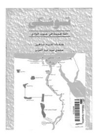 توشكى دلتا جديدة فى جنوب الوادى - صفاء أحمد شاهين - مجدى سيد عبد العزيز