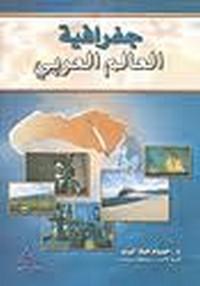 جغرافيا العالم العربى - د. محمد خميس الزوكة
