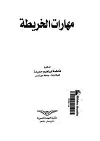 مهارات الخريطة - د. فاطمة إبراهيم حميدة
