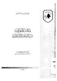 مكانة الجغرافية من الثقافة الإسلامية - د. عبد الفتاح محمد وهيبة