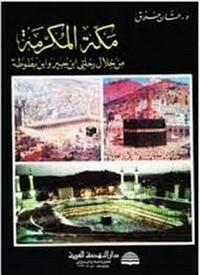 مكة المكرمة من خلال رحلتى ابن جبير وابن بطوطة - د. حسان حلاق