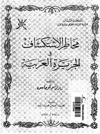مخاطر الإستكشاف فى الجزيرة العربية - برترام توماس