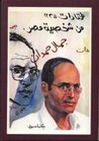 تحميل وقراءة أونلاين كتاب مختارات (3) من شخصية مصر pdf مجاناً تأليف د. جمال حمدان | مكتبة تحميل كتب pdf.