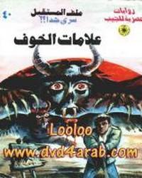 علامات الخوف - سلسلة ملف المستقبل - د. نبيل فاروق