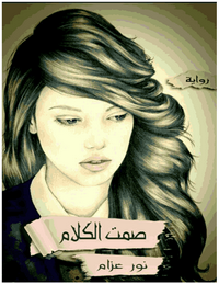 صمت الكلام - نور عزام