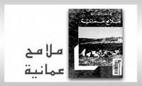 ملامح عمانية - يوسف الشارونى