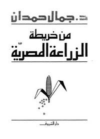 من خريطة الزراعة المصرية - د. جمال حمدان