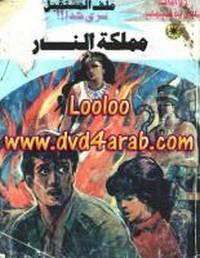 مملكة النار - سلسلة ملف المستقبل - د. نبيل فاروق
