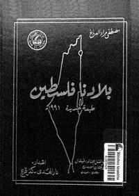 بلادنا فلسطين - الجزء الأول - القسم الأول - مصطفى مراد الدباغ