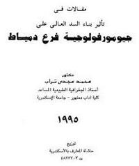 مقالات فى تأثير بناء السد العالى على جيومورفولوجية فرع دمياط - د. محمد مجدى تراب