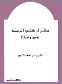 تحميل وقراءة أونلاين كتاب مشوار كتب الرحلة (قديماً وحديثاً) pdf مجاناً تأليف د. سيد حامد النساج | مكتبة تحميل كتب pdf.