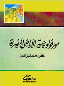 مورفولوجيا الأراضى المصرية - د. محمد صفى الدين