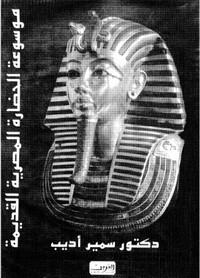 موسوعة الحضارة المصرية القديمة - د. سمير أديب