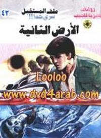 الأرض الثانية - سلسلة ملف المستقبل - د. نبيل فاروق