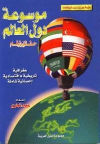 موسوعة دول العالم حقائق وأرقام - محمد الجابرى