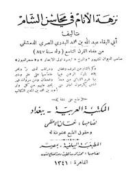 نزهة الأنام فى محاسن الشام - أبى البقاء عبد الله البدرى
