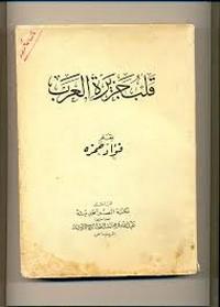 قلب جزيرة العرب - فؤاد حمزه