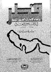 قطر واتحاد الإمارات العربية التسع فى الخليج العربى (1968 - 1971م) - دراسة ووثائق - د. أحمد زكريا الشلق