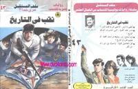 ثقب فى التاريخ - سلسلة ملف المستقبل - د. نبيل فاروق