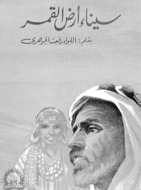 سيناء أرض القمر - رفعت الجوهرى