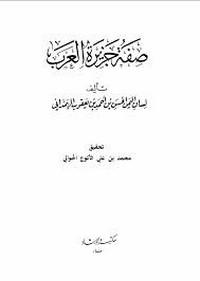 صفة جزيرة العرب - الحسن بن أحمد بن يعقوب الهمدانى