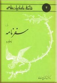 سفر نامة - ناصر خسرو علوى