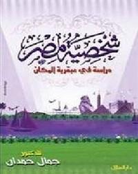 شخصية مصر - دراسة فى عبقرية المكان - الجزء الرابع - د. جمال حمدان