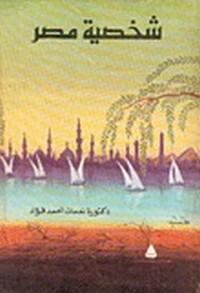 شخصية مصر - د. نعمات أحمد فؤاد
