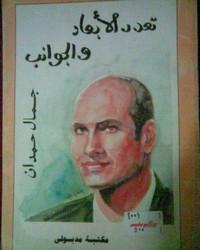 تعدد الأبعاد والجوانب - د. جمال حمدان