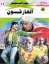 الخارقون - سلسلة ملف المستقبل - د. نبيل فاروق