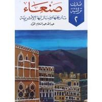 صنعاء تاريخها ومنازلها الأثرية - عبد الله عبد السلام الحداد
