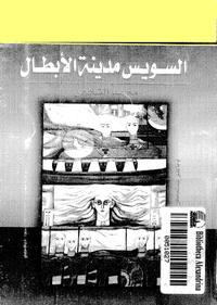 السويس مدينة الأبطال - محمد الشافعى