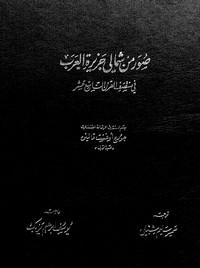 صور من شمالى جزيرة العرب فى منتصف القرن التاسع عشر - جورج أوغست فالين