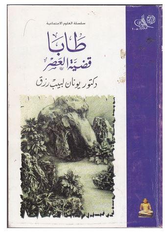 طابا - قضية العصر - د. يونان نبيل رزق