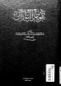 تقويم البلدان - عماد الدين إسماعيل بن محمد بن عمر المعروف بأبى الفداء