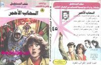 السحاب الأحمر - سلسلة ملف المستقبل - د. نبيل فاروق