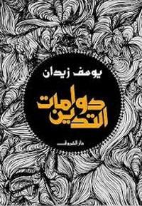 دوامات التدين - د. يوسف زيدان