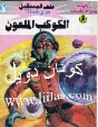 الكوكب الملعون - سلسلة ملف المستقبل - د. نبيل فاروق