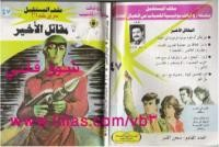 المقاتل الأخير - سلسلة ملف المستقبل - د. نبيل فاروق