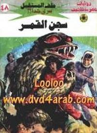 سجن القمر - سلسلة ملف المستقبل - د. نبيل فاروق
