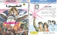 الأسطورة - سلسلة ملف المستقبل - د. نبيل فاروق