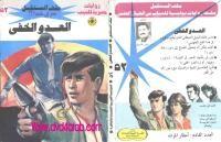 العدو الخفى - سلسلة ملف المستقبل - د. نبيل فاروق
