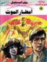 أمطار الموت - سلسلة ملف المستقبل - د. نبيل فاروق